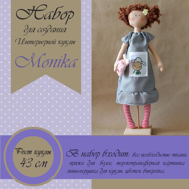 Набор для создания куклы Monika