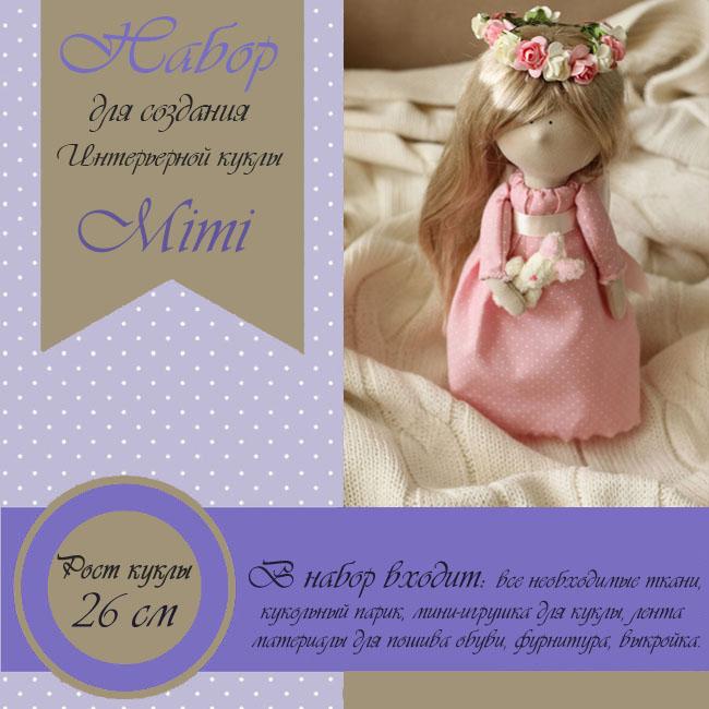 Набор для создания куклы Mimi
