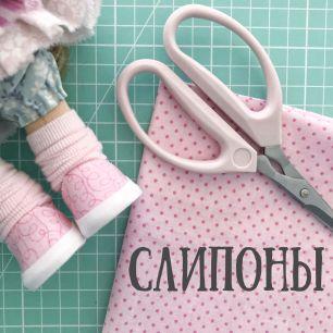 Мастер класс+выкройка Обувь для куклы - слипоны из фоамирана