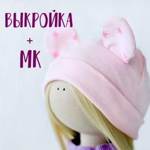 Выкройка+ мини - МК Трикотажная шапочка для куклы